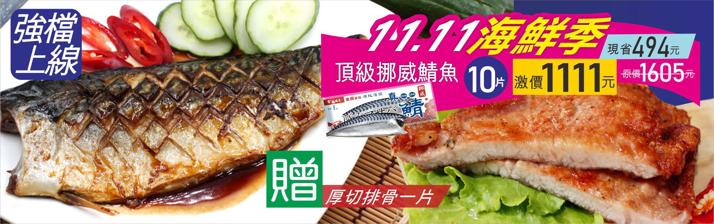 1111鯖魚買10送1P活動_1101025